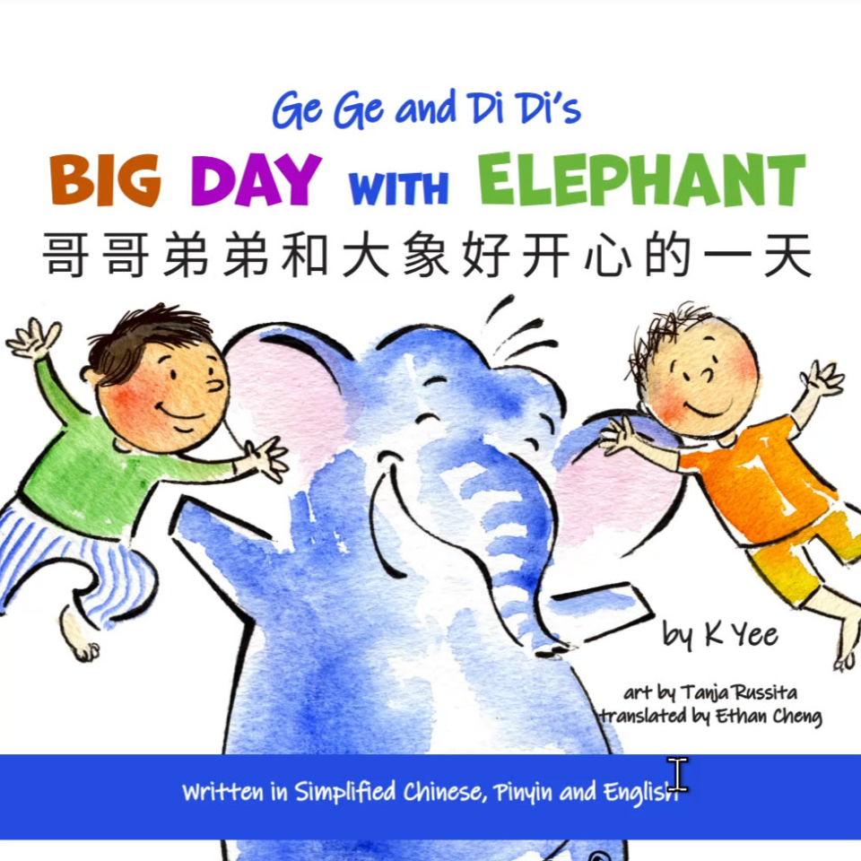 Ge Ge and Di Di's Big Day with Elephant (Simplified Chinese)