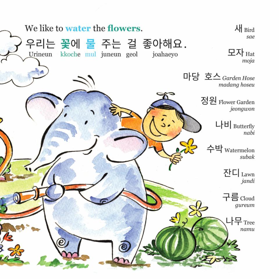 elephant-8.26-korean-personal-ISBN-not-KDP-ISBN9
